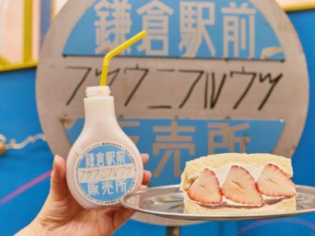 「フツウニフルウツ 鎌倉駅前販売所」で飲んで食べてフルーツ三昧
