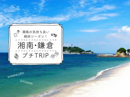 潮風の気持ち良い絶好シーズン!湘南・鎌倉プチTRIP