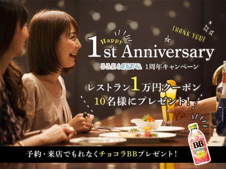 Happy1st Anniversaryるるぶ&more.1周年キャンペーン!レストラン1万円クーポンやチョコラBBスパークリングをプレゼント!