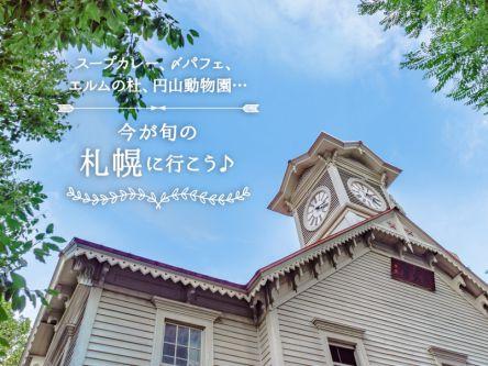 〆パフェのあとは、ゆ~ったり大浴場。北海道を味わえる癒し系ホテルでのんびり札幌ステイ。