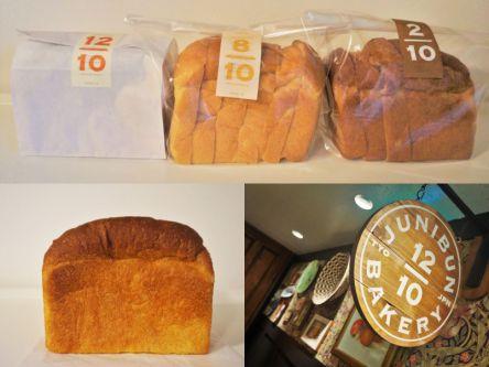 驚くほどもっちもち!新宿で見つけた3種類の食感から選べる絶品食パン