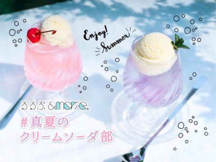 「るるぶ&more.部活動」はじまります!第1弾は #真夏のクリームソーダ部!