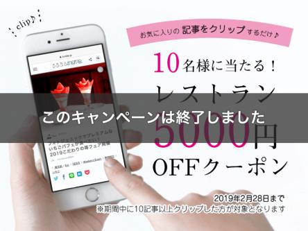 【会員様限定!】レストラン5000円OFFクーポンが当たる「記事クリップキャンペーン」実施中