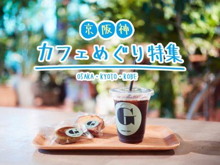 京阪神カフェめぐり特集~まずはこの13店から~