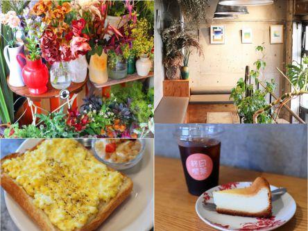 """お花屋さんじゃないの!?""""オトナの秘密基地""""のような空間に驚くおしゃれカフェ"""