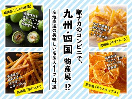 駅ナカのコンビニで、九州・四国物産展!? 産地直送の美味しい名産スイーツ4選