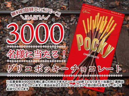 無料ID登録で「グリコ ポッキー チョコレート」が3000名様に当たる♪