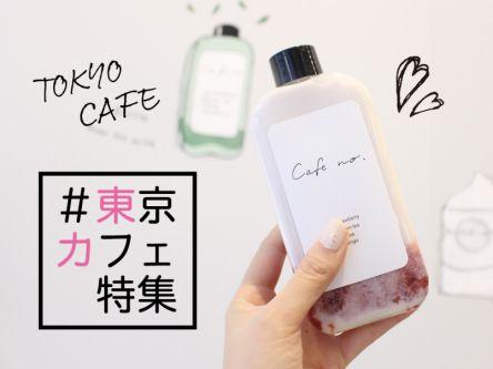 どうしても行きたい!#東京カフェ特集