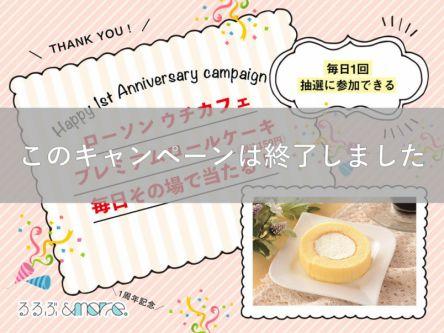 ■終了■Happy 1st Anniversary♪ るるぶ&more.1周年キャンペーン