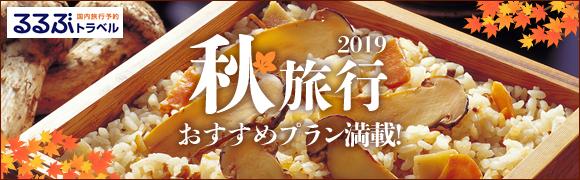 るるぶトラベル 秋旅行2019 おすすめプラン満載