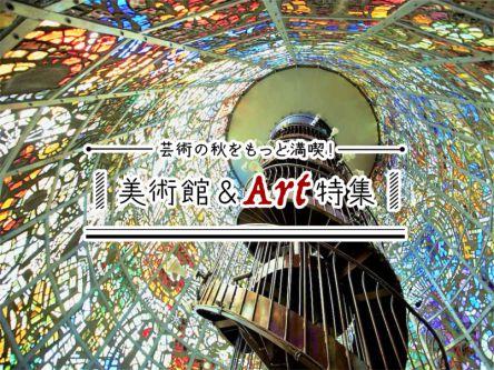 芸術の秋をもっと満喫!美術館&アート特集