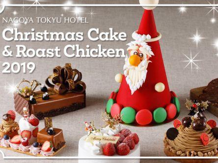 クリスマスホームパーティーに持って行きたい名古屋東急ホテルの「クリスマスケーキ&ローストチキン」
