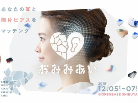 """東京・渋谷で開催のイベント""""おみみあい""""って一体なんだ⁈"""