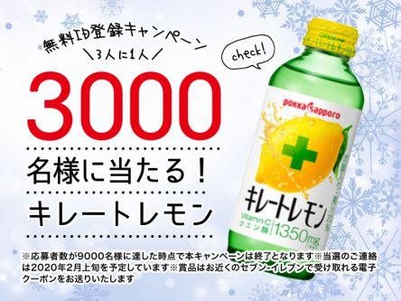 【◆終了しました◆】無料ID登録で「キレートレモン」が3000名様に当たるキャンペーン開催中♪