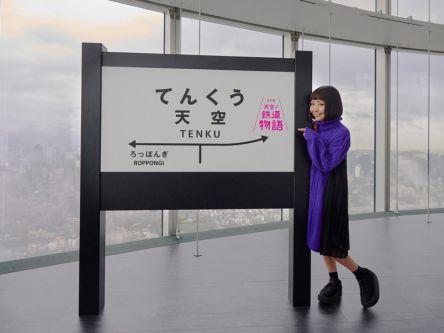 海抜250mに駅?!六本木に現れた天空駅「特別展 天空ノ鉄道物語」を遊び尽くそう!