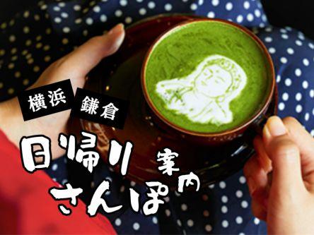 <鎌倉・横浜>この冬ねらい目の人気でおしゃれなカフェを厳選紹介!