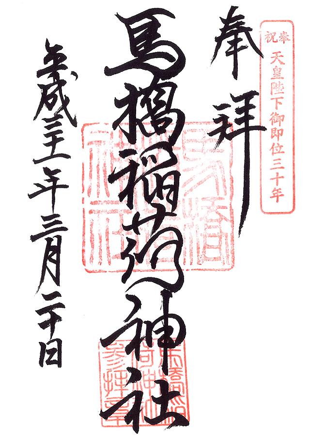 ©神社・御朱印メモ 初穂料:志納