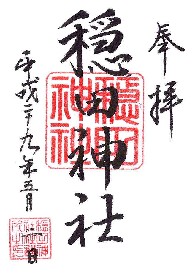 ©神社・御朱印メモ 初穂料:300円(通常)
