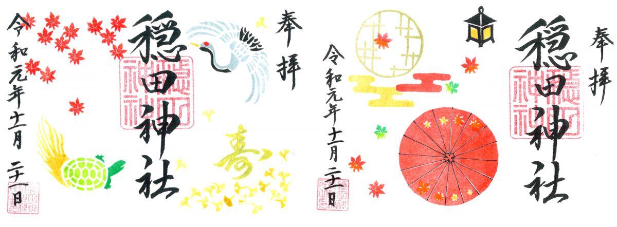 ©神社・御朱印メモ 初穂料:600円(見開き限定)