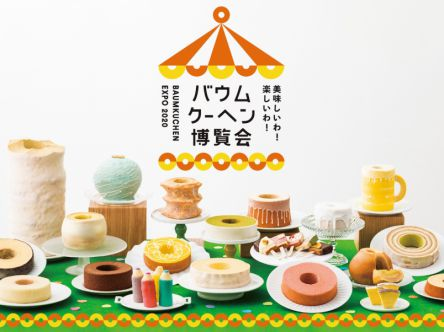 神戸でバウムクーヘン博覧会開催!2020年は過去最大級の愛されバウムが勢ぞろい