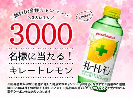 ◆終了しました!◆ 無料ID登録するだけ! 「キレートレモン」が3000名様に当たるキャンペーン開催中♪