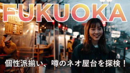 【たびのび】個性派揃い、福岡で噂のネオ屋台を探検!