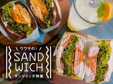 """いつか食べに行きたい♩""""ウワサの""""サンドイッチ特集"""