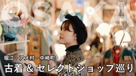 【たびのび】大阪のこだわり古着屋&セレクトショップ巡り