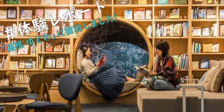 ラウンジが素敵なホテル「箱根 ゆとわ」フォロワーさん宿泊・体験レポート!