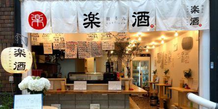 女子も入りやすいのが魅力!お花がいっぱい、神戸のオシャレ立ち飲み店