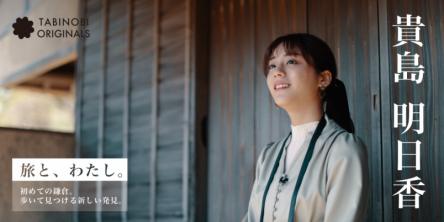 【たびのび】心癒される!鎌倉・江の島で一日デトックス旅