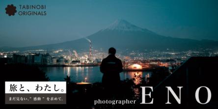 【たびのび】フォトグラファーENOさんと、感動の瞬間を求める富士山旅へ