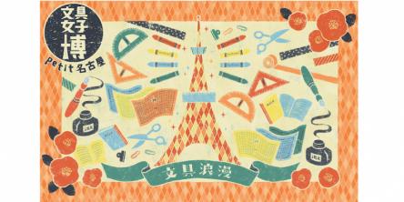 オンラインで人気の文具をゲット!「文具女子博petit名古屋」が7月17~22日開催