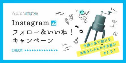 ◆終了しました!◆【手動かちわりかき氷器をプレゼント!】「るるぶ&more.」インスタグラム フォロー&いいね!キャンペーンを開催