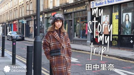 【たびのび】ファッションモデル・田中里奈さんにインタビュー前編「旅を始めたきっかけ」