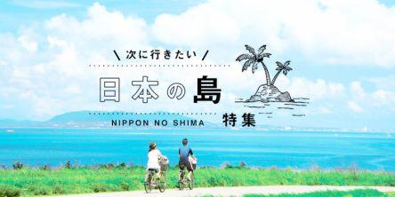 未知なる島へ旅に出よう!次に行きたい「日本の島」 特集