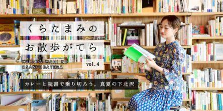 カレーと読書で乗り切ろう。真夏の下北沢【くらたまみのお散歩がてらvol.4】