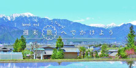 サクッとリフレッシュ♩週末旅へでかけよう【関東近郊】