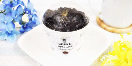 """コンビニとは思えない贅沢スイーツ!ローソン""""CUPKEシリーズ""""の新作はコーヒー香る大人味…!?"""