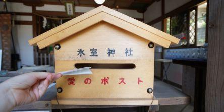 最強の恋愛パワースポットはここだった!神戸・氷室神社「愛のポスト」に願掛け