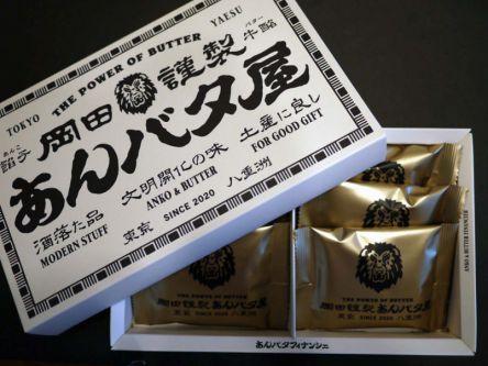 東京土産の新定番に!?東京駅で朝から行列する最新スポット「岡田謹製 あんバタ屋」