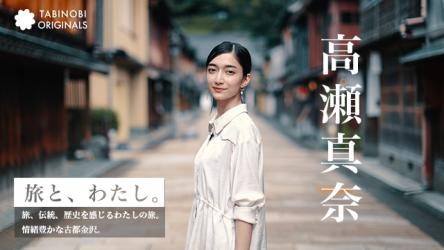 【たびのび】伝統と歴史の趣きある街!高瀬真奈さんが巡る古都・金沢旅