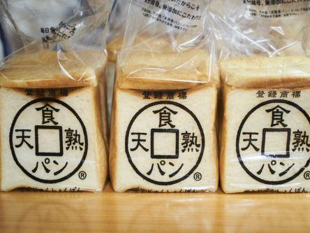 狭山にある天然酵母のパン屋さんイチオシ! 1日500斤以上売れるしっとり、モチモチ食パン