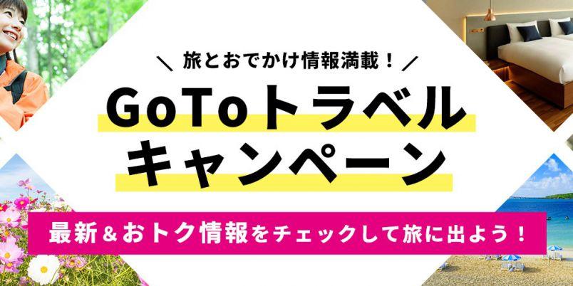 Go Toトラベルキャンペーンの最新&おトク情報をチェックして旅に出よう!