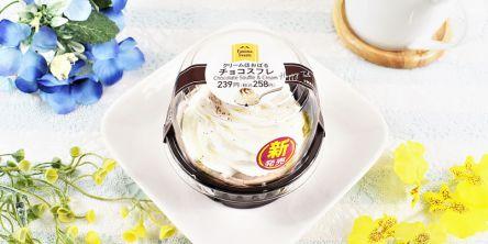 たっぷりクリームとチョコスフレに癒された~い!ファミマの 新作「クリームほおばるチョコスフレ」