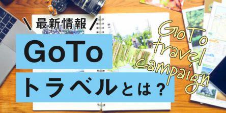 Go To トラベル全国一律停止継続…1都3県の緊急事態宣言3月21日まで再延長に伴い(3/8更新)