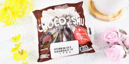 とにかくチョコレートが食べたい…!そんなときはローソン「チョコ2シュー -焼チョコ生チョコシュー-」