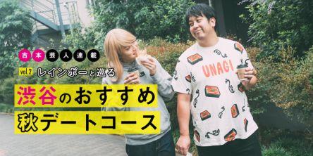 レインボーと巡る渋谷のおすすめ秋デートコース!カフェ飯ピクニックにミヤシタパークへGO!【吉本芸人連載vol.2】