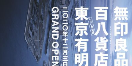 【速報】関東最大級の「無印良品 東京有明」が2020年12月3日有明ガーデンにオープン