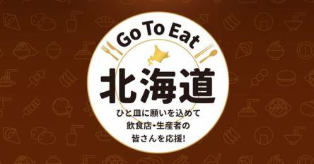 Go To イート!北海道・東北6県の詳細(12/15更新)